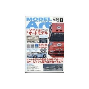 MODEL Art (モデル アート) 2020年 7月号 / モデルアート(MODEL Art)編集部  〔雑誌〕|hmv