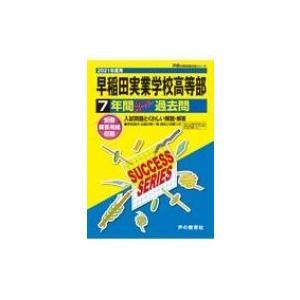 早稲田実業学校高等部 7年間スーパー過去問 2021年度用 声教の高校過去問シリーズ / 声の教育社  〔全集・双書|hmv