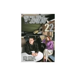 ザ・ファブル 22 ヤングマガジンKC / 南勝久  〔コミック〕 hmv