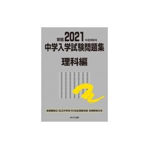 2021年度受験用 中学入学試験問題集 理科編 中学入学試験問題集シリーズ / みくに出版編集部  〔本〕