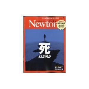 Newton (ニュートン) 2020年 7月号 / Newton編集部  〔雑誌〕|hmv