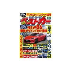 ベストカー 2020年 6月 26日号 / ベストカー  〔雑誌〕|hmv