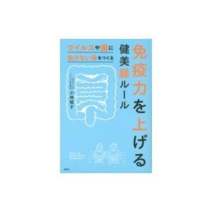 免疫力を上げる健美腸ルール ウイルスや菌に負けない体をつくる / 小林暁子  〔本〕|hmv