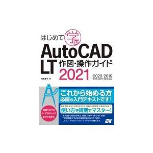 はじめて学ぶ AutoCAD LT 作図・操作ガイド2021  /  2020  /  2019  /  2018  /  2017  /  2016対応 / 鈴木孝子  〔本〕|hmv
