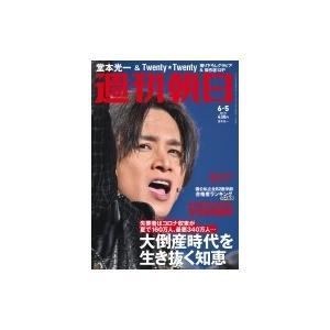 週刊朝日 2020年 6月 5日号【表紙:堂本光一】 / 週刊朝日編集部  〔雑誌〕|hmv