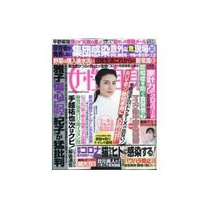 週刊 女性自身 2020年 6月 9日号 / 女性自身編集部  〔雑誌〕|hmv