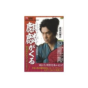 NHK大河ドラマ「麒麟がくる」完全ガイドブック PART2[TVガイドMOOK] / 雑誌  〔ムック〕|hmv