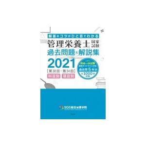 SGS管理栄養士国家試験  /  過去問題  &  解説集2021 / SGS総合栄養学院  〔本〕