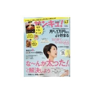 サンキュ! 2020年 7月号 / サンキュ!編集部  〔雑誌〕|hmv