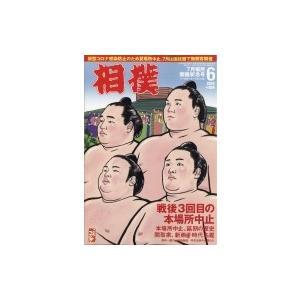 相撲 2020年 6月号 / 相撲編集部  〔雑誌〕|hmv