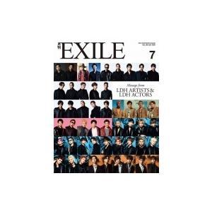 月刊 EXILE (エグザイル) 2020年 7月号【Message from EXILE TRIBE  &  LDH Artist  &  LDH Actor】 / 月刊EXILE編集部  〔雑誌〕|hmv
