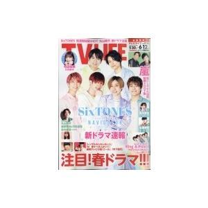 TV LIFE(テレビライフ)首都圏版 2020年 6月 12日号 / TV LIFE編集部  〔雑誌〕|hmv