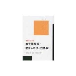 実践に活かす 教育課程論・教育の方法と技術論 / 樋口直宏  〔本〕|hmv