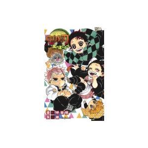 鬼滅の刃 風の道しるべ JUMP j BOOKS / 矢島綾  〔新書〕|hmv