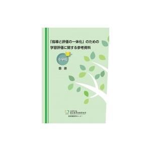 「指導と評価の一体化」のための学習評価に関する参考資料 小学校 国語 / 国立教育政策研究所教育課程研究|hmv