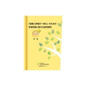 「指導と評価の一体化」のための学習評価に関する参考資料 中学校 社会 / 国立教育政策研究所教育課程研究|hmv