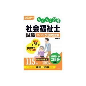 社会福祉士試験ズバリ予想問題集 2021年版 / 藤島薫  〔本〕|hmv