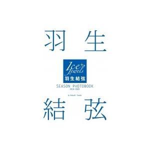 羽生結弦 SEASON PHOTOBOOK 2019-2020 Ice Jewels特別編集 / 羽...