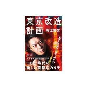 東京改造計画 / 堀江貴文  〔本〕|hmv