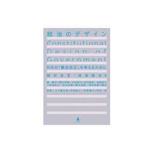 統治のデザイン 日本の「憲法改正」を考えるために / 駒村圭吾  〔本〕