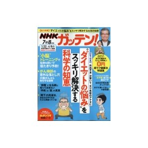 Nhk ためしてガッテン 2020年 8月号 / 雑誌  〔雑誌〕|hmv