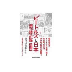 「ビートルズと日本」週刊誌の記録 来日編 / 大村亨  〔本〕