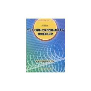 ケラチン繊維の力学的性質を制御する階層構造の科学 技術シリーズ 増補改訂版 / 繊維応用技術研究会 ...