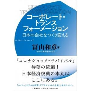 コーポレート・トランスフォーメーション 日本の会社をつくり変える / 冨山和彦  〔本〕