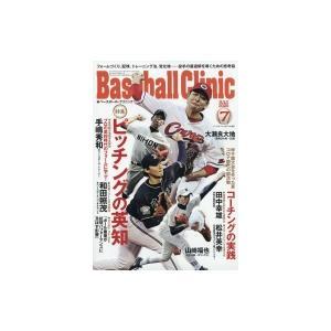 Baseball Clinic (ベースボールクリニック) 2020年 7月号 / ベースボールクリニック(Baseball Clinic)編集部  〔雑誌〕|hmv