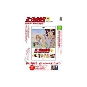 エースをねらえ! COMPLETE DVD BOOK Vol.2 / 書籍  〔本〕