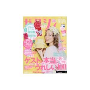 ゼクシィ関西版 2020年 8月号 / ゼクシィ  〔雑誌〕