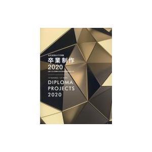 卒業制作2020 近代建築 2020年 6月号増刊 / 近代建築編集部  〔雑誌〕|hmv
