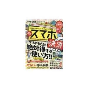 スマホ決済完全ガイド 100%ムックシリーズ / 雑誌  〔ムック〕|hmv