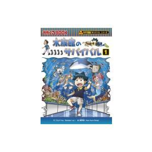 水族館のサバイバル 1 科学漫画サバイバルシリーズ / 韓賢東  〔全集・双書〕