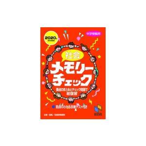 社会メモリーチェック2020年資料増補版 日能研ブックス / 日能研教務部  〔本〕|hmv