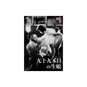 九十九本目の生娘 〔DVD〕 :10937488:HMV&BOOKS online Yahoo!店 ...