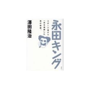 永田キング / 澤田隆治  〔本〕|hmv