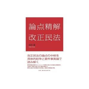 論点精解 改正民法 / 田中豊  〔本〕