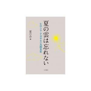 夏の雲は忘れない ヒロシマ・ナガサキ一九四五年 / 夏の会  〔本〕|hmv