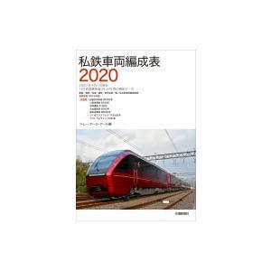 私鉄車両編成表 2020 / JRR  〔本〕