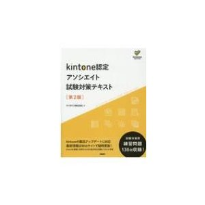 kintone認定 アソシエイト 試験対策テキスト 第2版 / サイボウズ  〔本〕|hmv