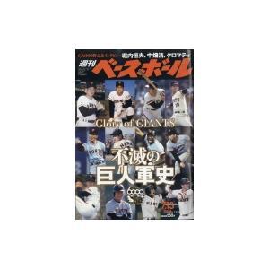 週刊ベースボール 2020年 7月 13日号 / 週刊ベースボール編集部  〔雑誌〕|hmv