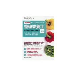 管理栄養士国家試験対策完全合格教本 2021年版 上巻 オープンセサミシリーズ / 東京アカデミー  〔本〕