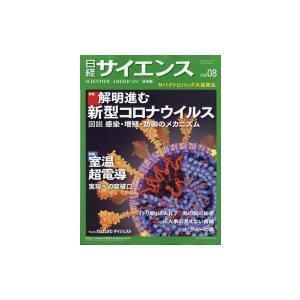 日経サイエンス 2020年 8月号 / 日経サイエンス編集部  〔雑誌〕