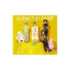 FLOWER FLOWER / はなうた【初回生産限定盤】(+Blu-ray)  〔CD Maxi〕 hmv