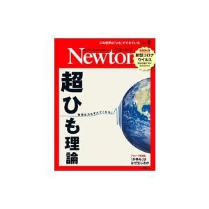 Newton (ニュートン) 2020年 8月号 / Newton編集部  〔雑誌〕