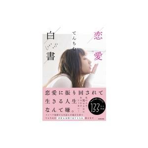 恋愛白書 / てんちむ  〔本〕