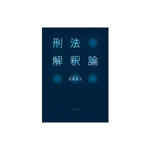 刑法解釈論 / 設楽裕文  〔本〕|hmv