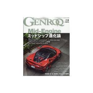 GENROQ (ゲンロク) 2020年 8月号 / GENROQ編集部  〔雑誌〕|hmv