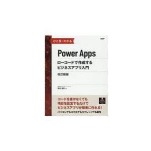 ひと目でわかるPower Apps ローコードで作成するビジネスアプリ入門 / 奥田理恵  〔本〕